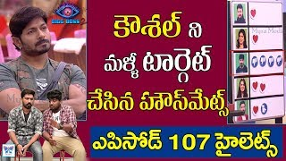 Kaushal Conered Again by Housemates | Bigg Boss 2 Episode 107 Highlights | Telugu Bigg Boss 2 Nani