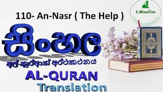 110- An-Nasr ( The Help )   සිංහල _ අල්-කුර්ආන් අර්ථකථනය / SINHALA _ AL-QURAN