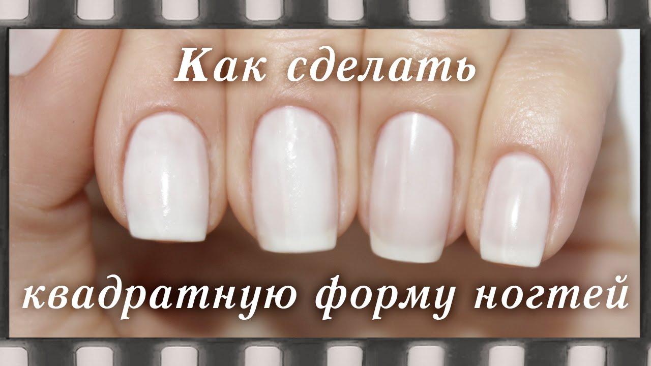 Как придать форму ногтям в домашних условиях квадратная 661