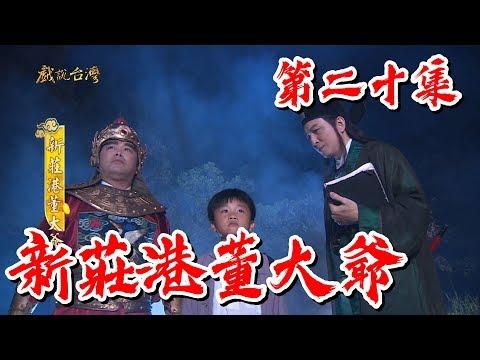 台劇-戲說台灣-新莊港董大爺-EP 20