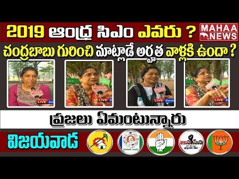 Woman Fires on Ys Jagan and Pawan Kalyan in Live | Vijayawada | People's Voice | Mahaa News