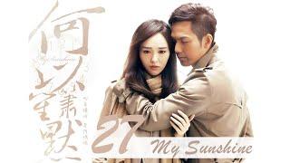 マイ・サンシャイン 何以笙簫默 第27話