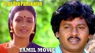 Enga Oru Pattukaran || Full Tamil Movie || Ramarajan, Rekha, Shantipriya, Senthamarai