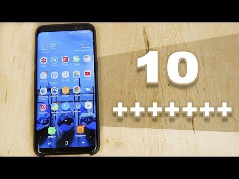 Galaxy S8!  10 Весомых преимуществ спустя месяц использования