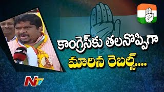 Karimnagar Congress Leaders Turns into Rebels after Candidates List Announcement | NTV
