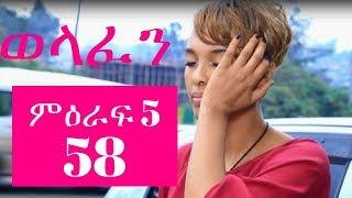 Welafen Drama Season 5 Part 58 - Ethiopian Drama