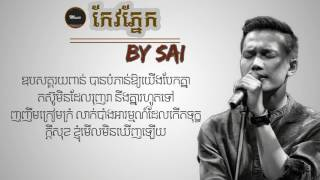 Keo pnek (កែវភ្នែក) - Sai Cambodia, Full lyric, [Khmer Original Song]