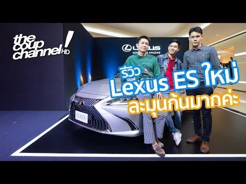 รีวิว 'NEW Lexus ES' แบบร้ายๆ นั่งสบายจุง 3.59 ล้านบาท [The Coup Channel]