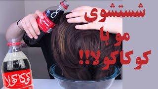 شستشوی مو با کوکاکولا