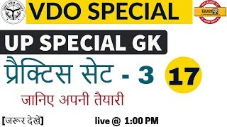 प्रैक्टिस सेट  - 3    # VDO SPECIAL    UP SPECIAL GK   Class 17   By Nitin  Sir