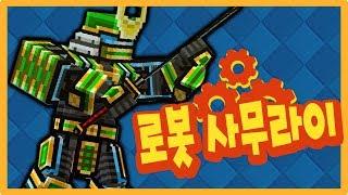 간지폭발 ☠️변신무기 로봇 사무라이로 전장을 제압했습니다!! * 픽셀건 3D * KD키드