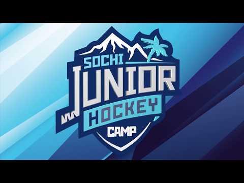 Sochi Junior Hockey Camp - 2018: ТОП-5 главных плюсов