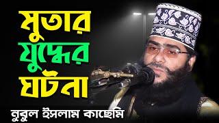 Islamic Bangla Waj Mahfil New 2017 || Allama nurul islam kasemi সাঈদী সাহেবের ভাগিনা