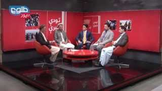 TOLOnews 17 June 2015 TAWDE KHABARE