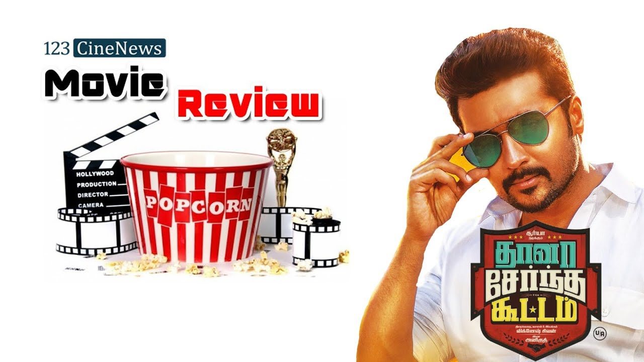 Thaanaa Serndha Koottam Movie review| Suriya | TSK Movie review| Tsk Vs sketch|Vijay|Thala