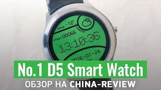 Обзор смартчасов No.1 D5 Smart Watch на Android | China-Review