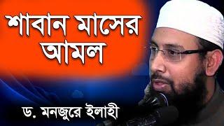 279 Jumar Khutba Shaban Maser Koroniyo O Borjoniyo Somuho by Dr Monjure Elahi