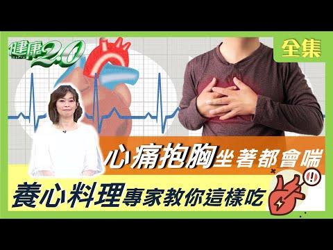 台灣-健康2.0-20210307 港星吳孟達心痛抱胸 長者易心臟鈣化猝死