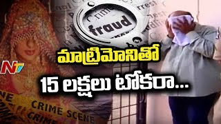 Man held For Cheating Women Using Fake Matrimonial Profiles, Cyber Crimes In Vishaka | NTV