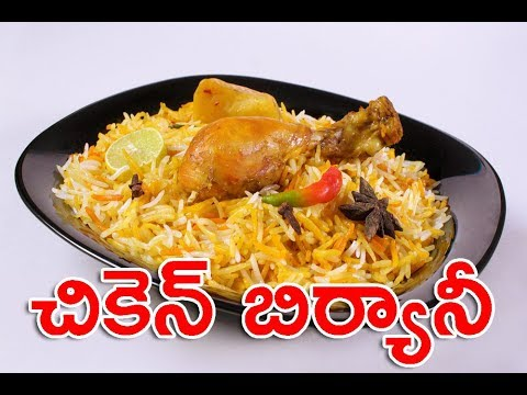 How to Make Chicken Biryani || Chicken Biryani in Telugu