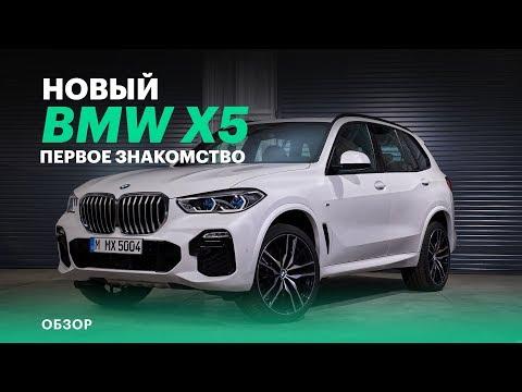 ЭКСКЛЮЗИВ: первый обзор нового BMW X5 G05