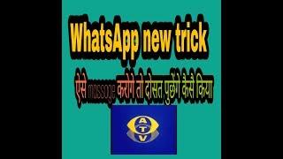 ऐसे massage करोगे सब पुछेगे कैसै किया  WhatsApp new massage trick in Hindi