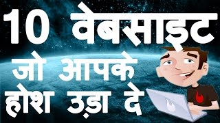 10 Unknown Awesome Websites you should visit NOW! | In Hindi