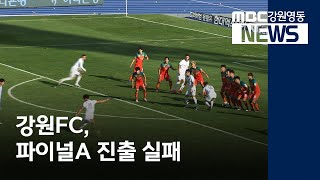 R)강원FC 수원에 역전패, 파이널A 진출 실패