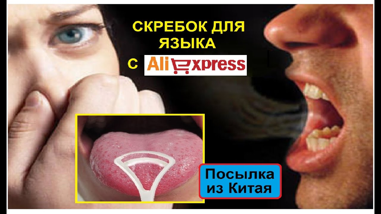 Почему изо рта пахнет чесноком если не ел его