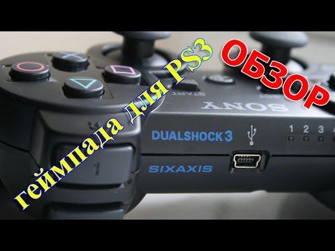 ✔ Обзор ✔ Геймпада Sony Sixaxis DualShock 3
