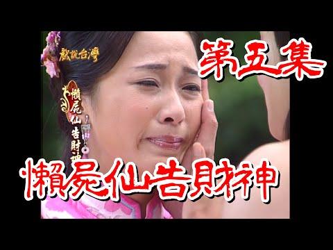 台劇-戲說台灣-懶屍仙告財神-EP 05
