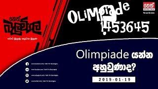 Neth Fm Balumgala | Olimpiade (2019-03-19)