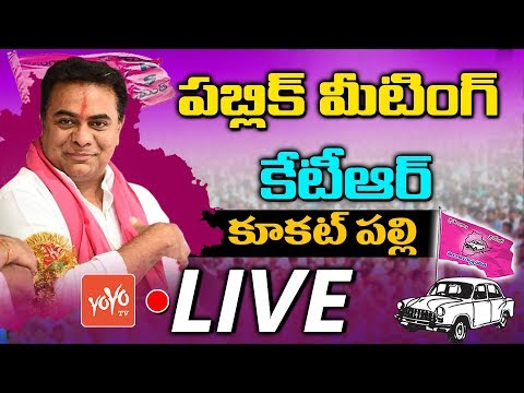 KTR LIVE | Public Meeting | Telugu Live News | Harish Rao | Federal Front | YOYO TV News