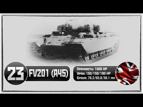 FV201 (A45). WoT. Тяжелый танк Великобритания / British Heavy Tank