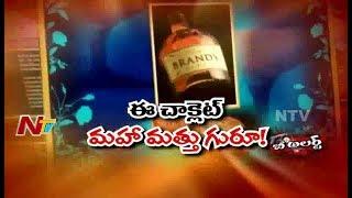 హైదరాబాద్ లో లిక్కర్ చాక్లెట్స్ మాఫియా | కస్టమ్స్ నోటిఫైడ్ షాపుల్లో డెన్మార్క్ మేడ్ చాక్లెట్లు | NTV