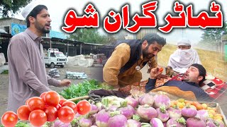 Tamatar Graan Shu Funny Video By PK Vines 2019 | PK TV
