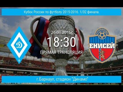 Футбол. Кубок России 15/16. 1/32. Динамо-Барнаул - Енисей