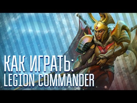 Как играть? - Legion Commander