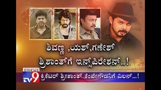 Cricketer Sreesanth To Play Villain Role in his Debut Movie Kempegowda 2