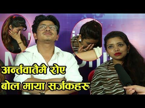 Bol Maya सर्जक यसरी अन्तरवार्तामै रोए Prakash Saput| Shanti Shree Pariyar | Anjali Adhikari