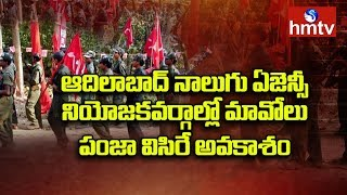 Maoist Threat To Telangana Politicians | Telangana Assembly Elections 2018 | hmtv