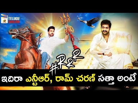 #RRR Movie Latest Update | Jr NTR  | Ram Charan | SS Rajamouli | Keerthi Suresh | Telugu Cinema