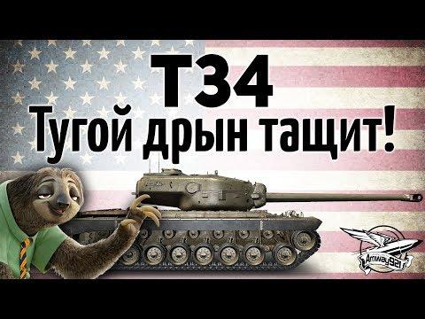 T34 - Тугой дрын оказывается тащит! Удивительно!
