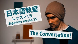 Advanced Japanese Lesson #15: The Conversation  /  上級日本語:レッスン 15「例の会話」