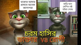 Bangla funny talking tom.Funny Doctor vs patient
