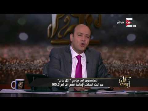 عمرو اديب حلقة الاثنين 28/11/2016 الجزء الاول كل يوم (إنهاء تجميد أرصدة مبارك بسويسرا في فبراير)