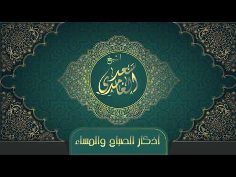 Les Invocations du Matin et du Soir -  Saad Al Ghamdi  / الشيخ سعد الغامدي - أذكار الصباح و المساء