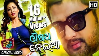 Osadha Nei Aa Official HD Video Song Happy Lucky Odia Film Sambit Sasmita TCP