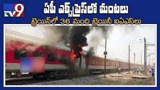 Fire breaks out in AP Express