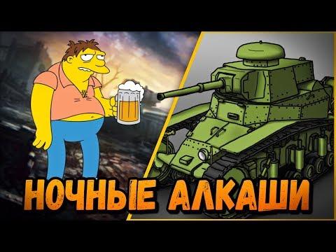 БИЛЛИ И НОЧНОЙ СТРИМ С АЛКАШАМИ   World of Tanks